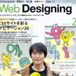 Web Designing(2011年2月号)で執筆しました