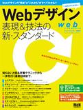 web creators特別号