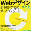 web creators特別号で執筆しました