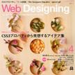 Web Designing(2011年4月号)で執筆しました