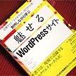 本を書きました。「魅せるWordPressサイト」