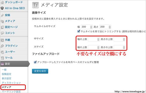 管理画面の左メニュー「設定>メディア」画面