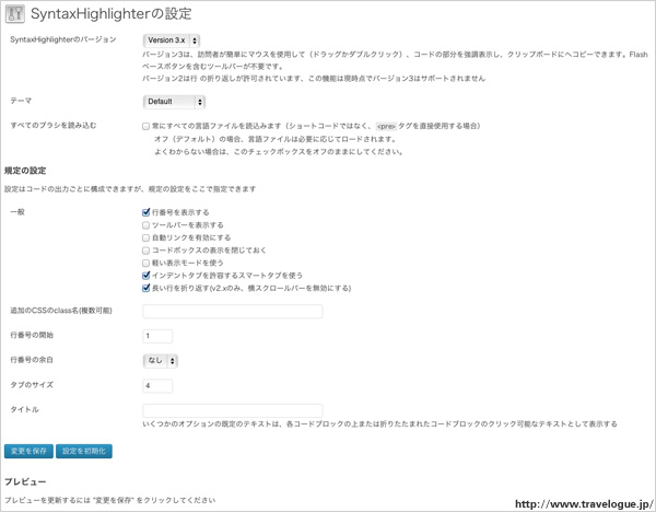 SyntaxHighlighter Evolved設定画面