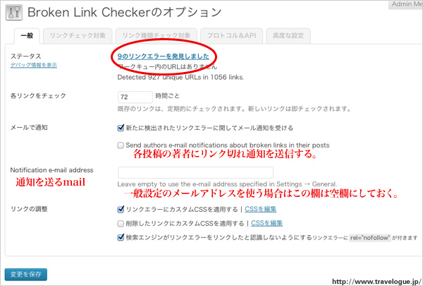 Broken Link Checker設定画面