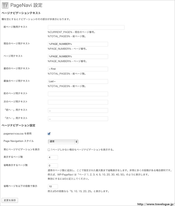 WP-PageNaviの設定画面