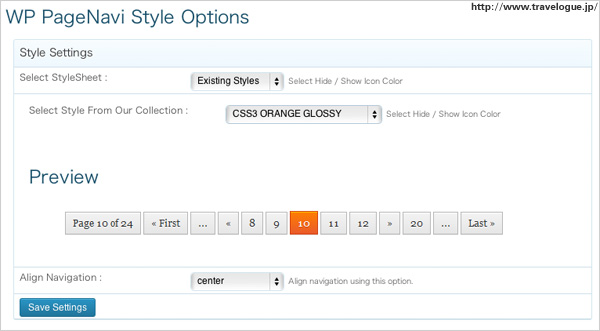 WP PageNavi Styleの設定画面