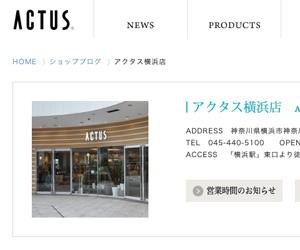 ACTUS(横浜店、みなとみらい店、港北店)