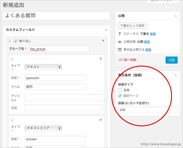 表示条件(投稿)ボックスでページIDを指定