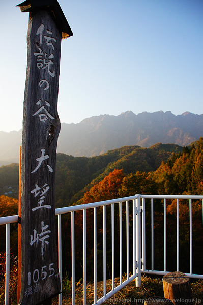 鬼無里の伝説の谷 大望峠の展望台