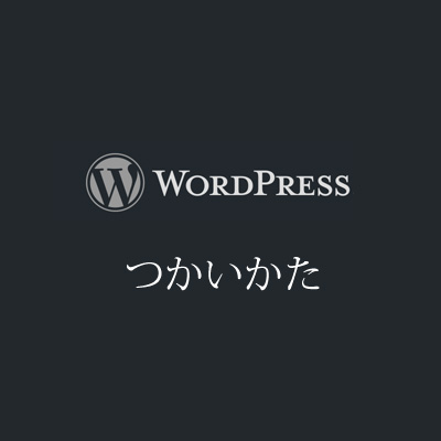 WordPressで記事に画像を挿入する方法(初心者向け)