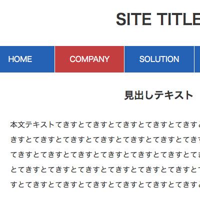 共通ファイル化したナビゲーションで現在閲覧中ページのみスタイルを変更する