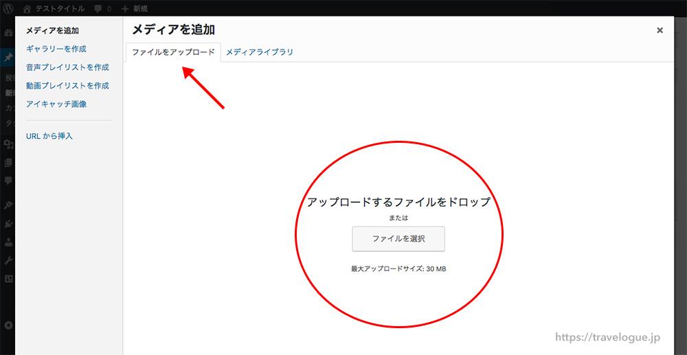 【ファイルをアップロード】タブをクリックし【ファイルを選択】ボタンからアップする画像ファイルを選択