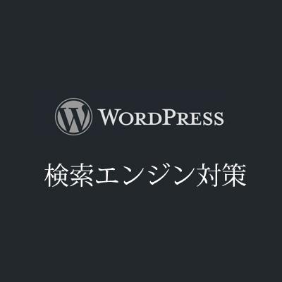 WordPressの検索エンジン対策