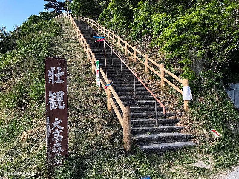 大高森への登り口