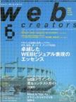 Web creators (ウェブクリエイターズ) 2009年6月号