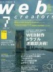 Web creators (ウェブクリエイターズ) 2009年7月号