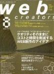 Web creators (ウェブクリエイターズ) 2009年8月号