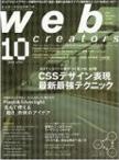 web creators (ウェブクリエイターズ) 2009年10月号