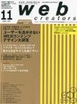 web creators (ウェブクリエイターズ) 2009年11月号