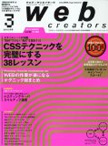 web creators vol.99