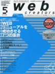 web creators vol.101