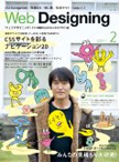 Web Designing 2011年 02月号